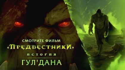 World of Warcraft: Legion – «Предвестники: Гул`Дан» [RU]