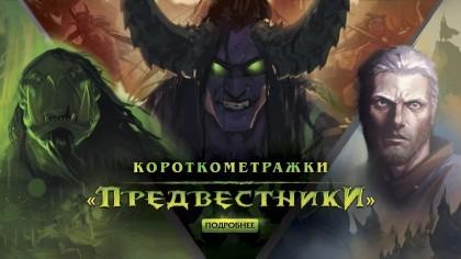 World of Warcraft: Legion – Анонс серии короткометражек «Предвестники» [RU]