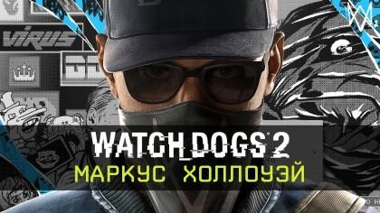 Watch Dogs 2 – Трейлер «Маркус Холлоуэй» [RU]