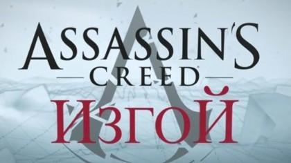 Assassin\'s Creed: Rogue - Дебютный трейлер