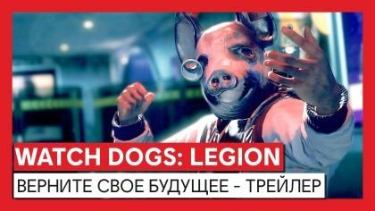 видео Watch Dogs: Legion - Верните свое будущее - трейлер