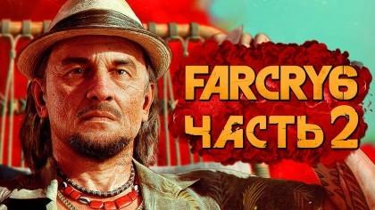 Видеопрохождения - Far Cry 6 прохождение — Часть 2: СТАРЫЙ ПАРТИЗАН ХУАН КОРТЕЗ и СОПРАТИВЛЕНИЕ!