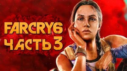 Видеопрохождения - Far Cry 6 прохождение — Часть 3: ПЛАМЯ и ЯРОСТЬ КЛАРЫ ГАРСИИ!