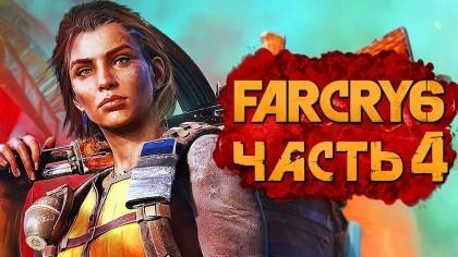 Видеопрохождения - Far Cry 6 прохождение — Часть 4: LIBERTAD НАНОСИТ ОТВЕТНЫЙ УДАР!