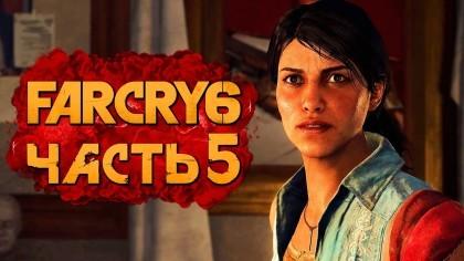 Видеопрохождения - Far Cry 6 прохождение — Часть 5: СМЕРТОНОСНАЯ МАЛЫШКА МОНТЕРО!