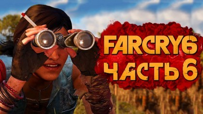 Видеопрохождения - Far Cry 6 прохождение — Часть 6: СЛЕЖКА ЗА ПЛЕМЯННИКОМ КАСТИЛЬО!