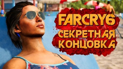 Видеопрохождения - Far Cry 6 прохождение — СЕКРЕТНАЯ КОНЦОВКА ФАР КРАЙ 6 НА ПЛЯЖЕ В МАЙАМИ