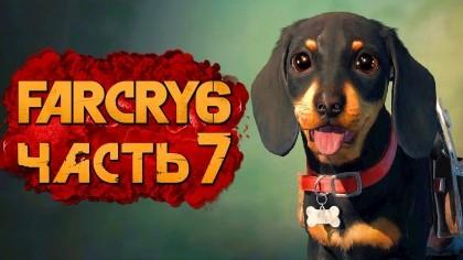 Видеопрохождения - Far Cry 6 прохождение — Часть 7: МИЛЫЙ МАЛЫШ ЧОРИЗО!