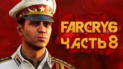 Видеопрохождения - Far Cry 6 прохождение — Часть 8: ЗАСАДА НА ХОСЕ КАСТИЛЬО!
