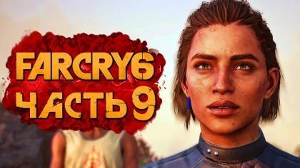 Видеопрохождения - Far Cry 6 прохождение — Часть 9: МЕСТЬ ЗА МОНТЕРО! БЕЗУМИЕ и ХАОС!