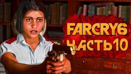 Видеопрохождения - Far Cry 6 прохождение — Часть 10: МАЛЕНЬКИЙ ЭЛЬ ПРЕЗИДЕНТЕ ДИЕГО КАСТИЛЬО!