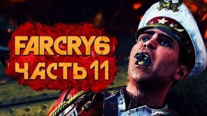 Видеопрохождения - Far Cry 6 прохождение — Часть 11: ХОСЕ КОСТИЛЬО ПОД ГРАНАТНЫМ СОУСОМ!