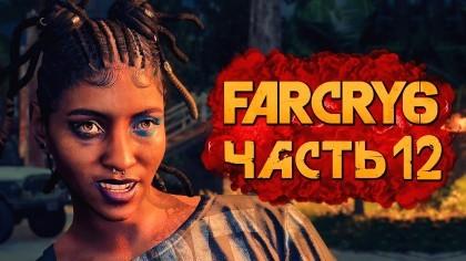 Видеопрохождения - Far Cry 6 прохождение — Часть 12: БУНТАРСКАЯ РЭП-ГРУППА  МАХИМАС МАТАНЗАС