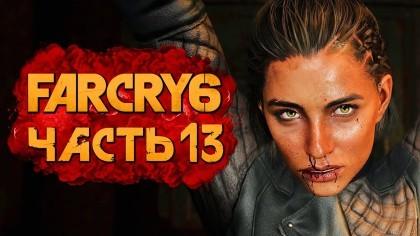 Видеопрохождения - Far Cry 6 прохождение — Часть 13: ЖЕСТОКИЙ ДОПРОС ДАНИ РОХАС!