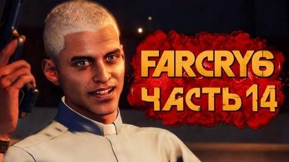 Видеопрохождения - Far Cry 6 прохождение — Часть 14: РАЗБОРКИ С КОНТРАБАНДИСТОМ БЕМБЕ