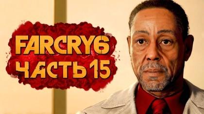 Видеопрохождения - Far Cry 6 прохождение — Часть 15: ИНТЕРВЬЮ АНТОНА КАСТИЛЬО и РАДИО ПОВСТАНЦЕВ