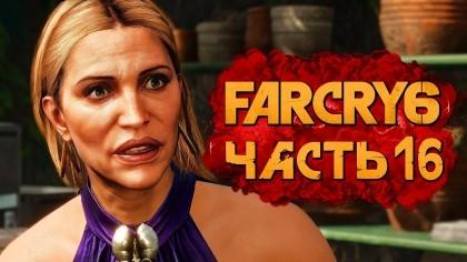 Видеопрохождения - Far Cry 6 прохождение — Часть 16: ЗАСАДА НА МАРИЮ МАРКЕЗУ