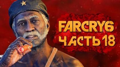 Видеопрохождения - Far Cry 6 прохождение — Часть 18: ЭЛЬ ТИГРЕ ЛЕГЕНДА 67-го