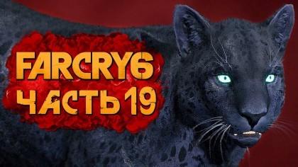 Видеопрохождения - Far Cry 6 прохождение — Часть 19: НОВЫЙ АМИГО ОЛУСО. СЕКРЕТНОЕ ОРУЖИЕ ТРИАДЫ