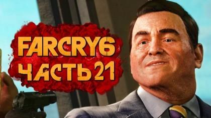 Видеопрохождения - Far Cry 6 прохождение — Часть 21: ДЕПОРТАЦИЯ МИСТЕРА МАККЕЯ