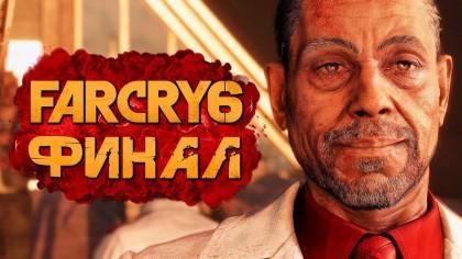 Видеопрохождения - Far Cry 6 прохождение — ФИНАЛ | КОНЦОВКА