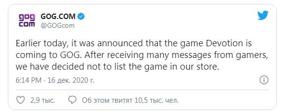 CD Projekt Red не будет выпускать Devotion на GOG