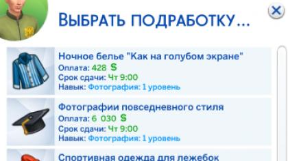 Скриншоты The Sims 4: Moschino