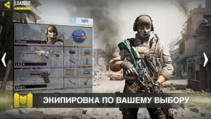 Скриншоты Call of Duty Mobile