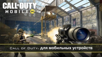 Call of Duty Mobile игра