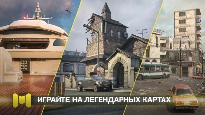 игра Call of Duty Mobile