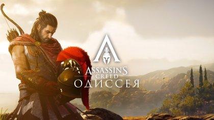 Превью (Первые подробности) Assassin's Creed Odyssey – «Что показали на Е3 2018?»