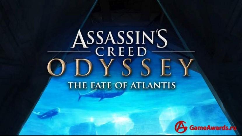 Assassin's Creed Odyssey. Судьба Атлантиды. Прохождение дополнения