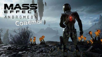 Советы по прохождению игры Mass Effect: Andromeda