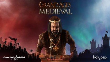 Grand Ages: Medieval – Гайд по торговле, экономике и золоту