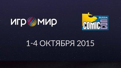 Эксклюзивные детали «ИгроМира» 2015 и «Comic-Con Russia» 2015