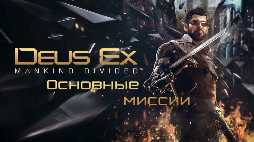 Прохождение и все концовки Deus Ex: Mankind Divided