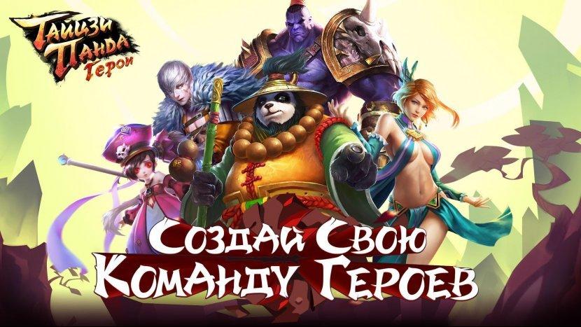 Обзор замечательной MMORPG игры Тайцзи панда: Герои