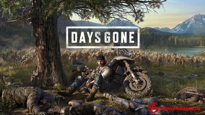 Days Gone. Как увеличить инвентарь в игре? (Гайд)