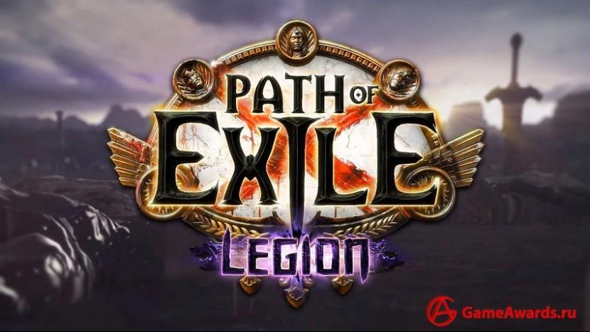 Анонс лиги Легион Path of Exile и версия игры 4.0