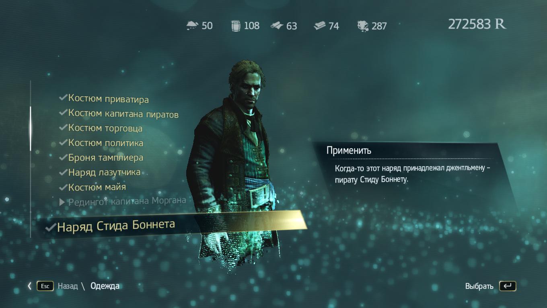 Assassins Creed 4 кряк 1.06 - картинка 3