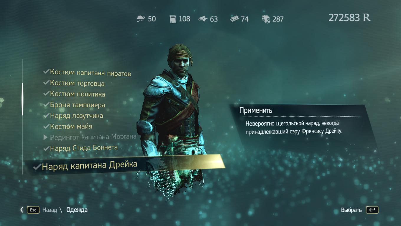 Assassins Creed 4 кряк 1.06