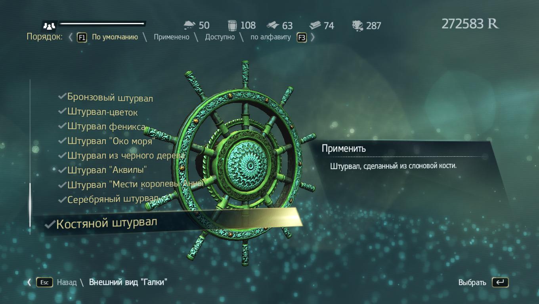 Скачать Assassins Creed 4 Black Flag с crack
